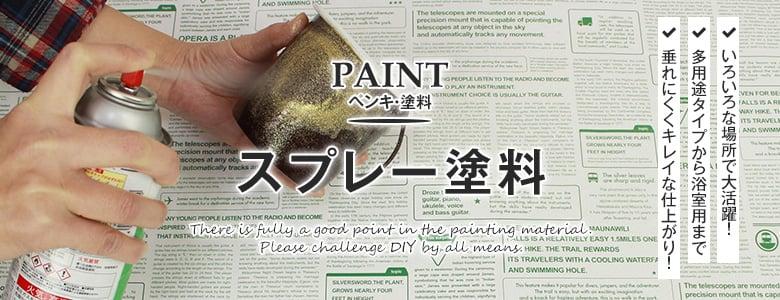 ペンキ・塗料>スプレー塗料の一覧