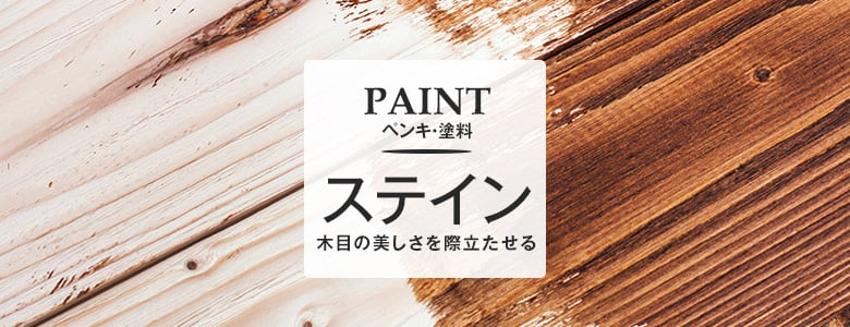 木部塗料>ステインの一覧