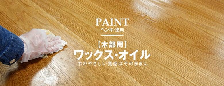 木部塗料>ワックス・オイルの一覧