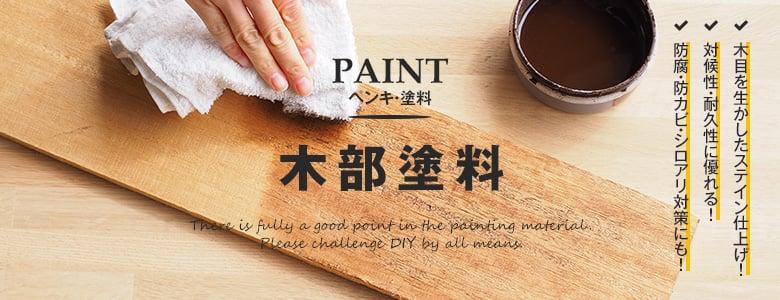 ペンキ・塗料>木部塗料の一覧