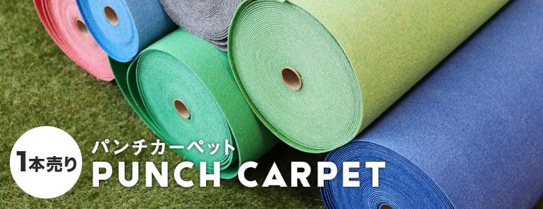 パンチカーペット>1本売り(巾サイズで選ぶ)の一覧