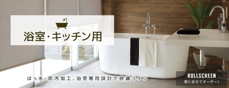 機能で選ぶ>浴室・キッチンの一覧