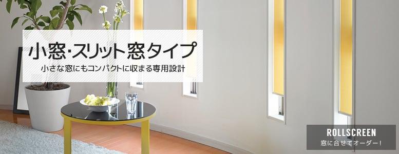 製品タイプで選ぶ>小窓・スリット窓用の一覧