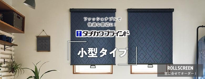 タチカワブラインド>小窓タイプの一覧