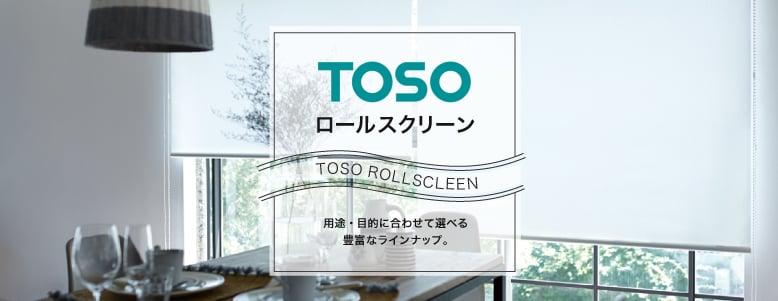 メーカーで選ぶ>TOSOの一覧