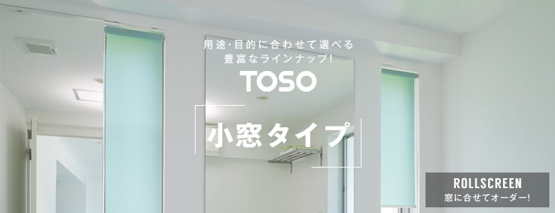 TOSO>小窓タイプの一覧