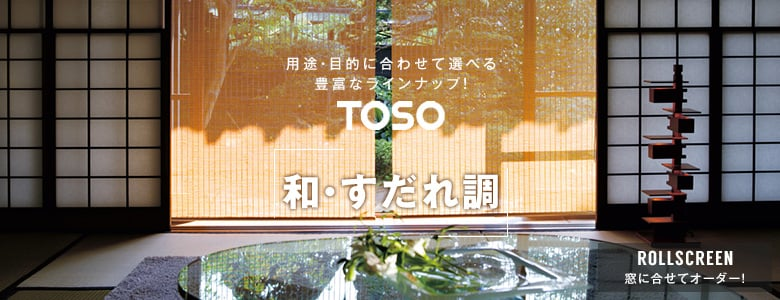 TOSO「和・すだれ」の一覧