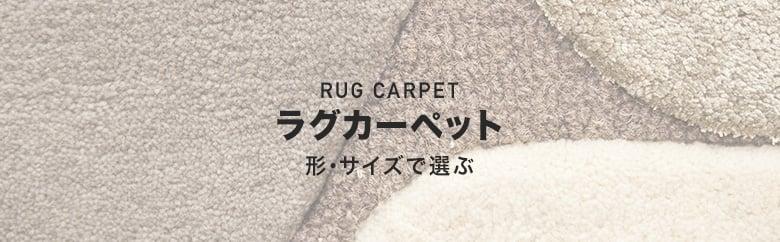 ラグカーペット>形・サイズで選ぶの一覧