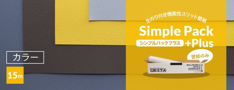 15m(機能性壁紙)>カラーの一覧