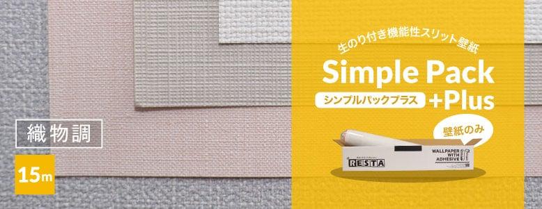 15m(機能性壁紙)>織物調の一覧