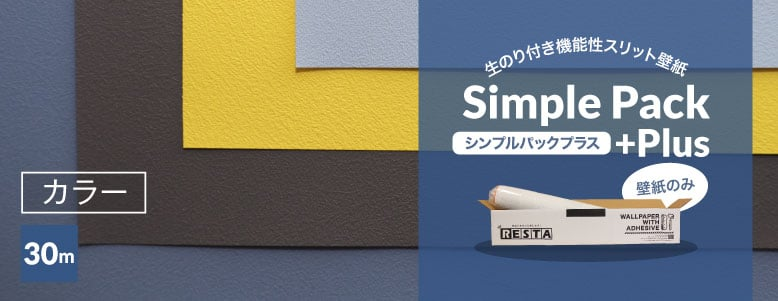 30m(機能性壁紙)>カラーの一覧