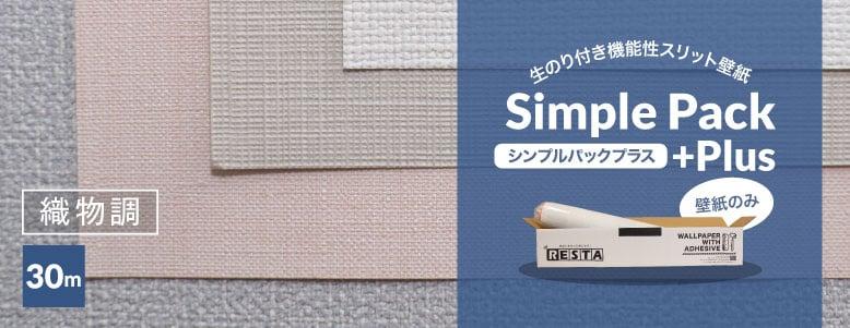 30m(機能性壁紙)>織物調の一覧
