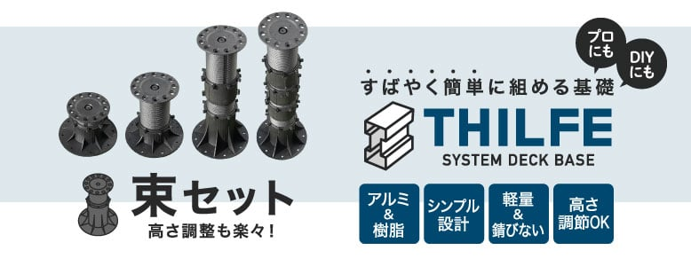 SYSTEM DECK BASE THILFE「束セット」の一覧