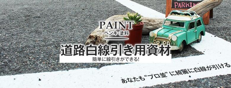 ペンキ・塗料>道路線引き用白線塗料の一覧