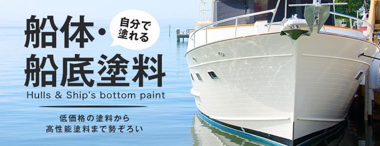 ペンキ・塗料>船体・船底塗料の一覧
