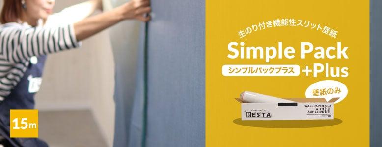 シンプルパック>15m(機能性壁紙)の一覧