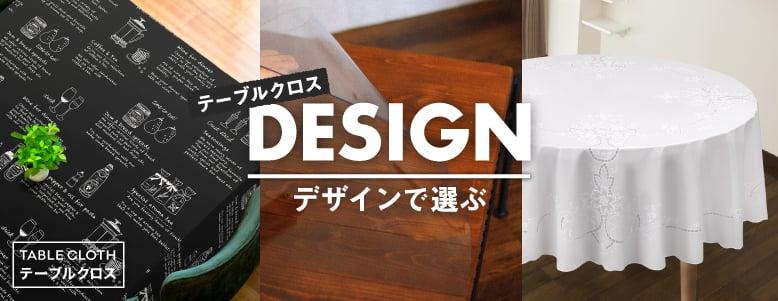 テーブルクロス>デザインで選ぶの一覧