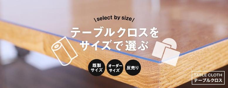 テーブルクロス>サイズで選ぶの一覧
