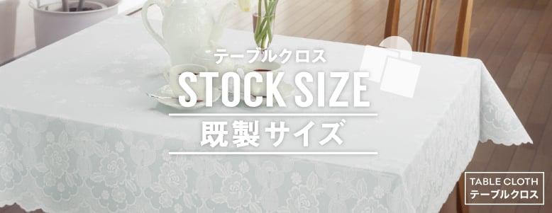 サイズで選ぶ>既製サイズの一覧