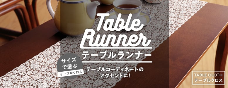 サイズで選ぶ>テーブルランナー(幅~50cm)の一覧