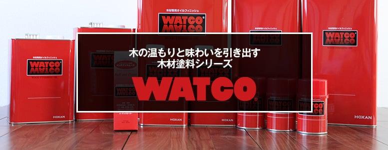 ペンキ・塗料>WATCOの一覧