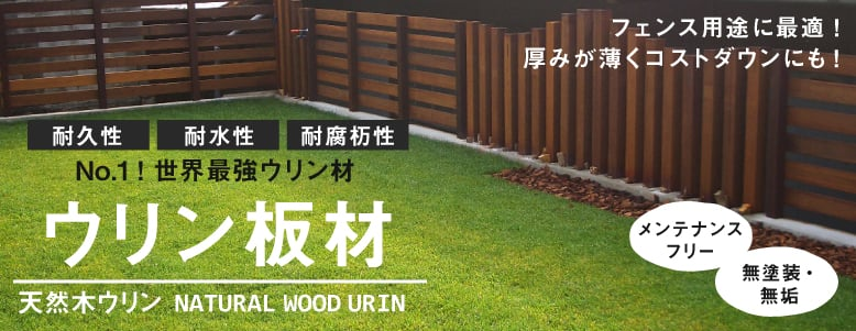 天然木ウッドデッキ>ウリン板材の一覧