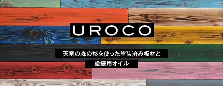 ペンキ・塗料>UROCOの一覧