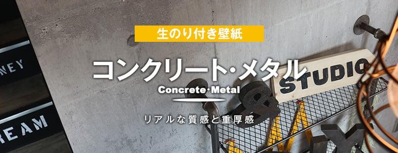 柄別>コンクリート・メタル調の一覧