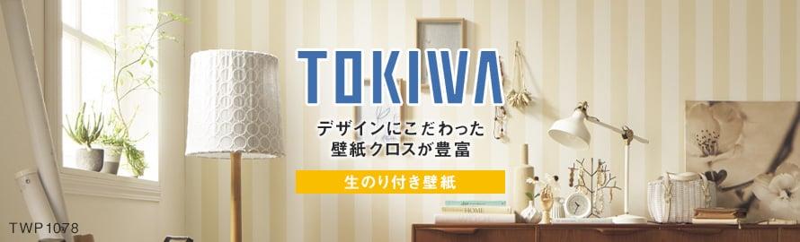 メーカー別>トキワの一覧