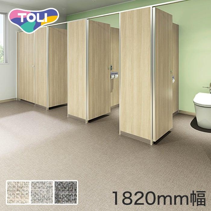 東リ トイレ用防滑性ノーワックスビニル床シート 消臭NSトワレNW シャインクロス