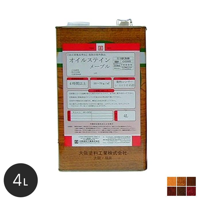 【大阪塗料】オイルステイン 4L