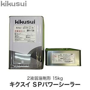 キクスイSPパワーシーラー 2液弱溶剤形