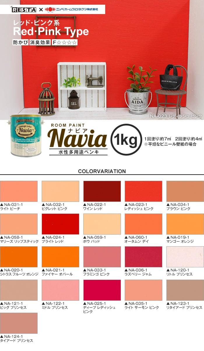 壁紙にも塗れる 水性多用途ペンキ Room Paint Navia レッド ピンク系 1kg Resta