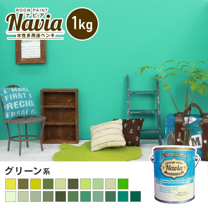 壁紙にも塗れる 水性多用途ペンキ ROOM PAINT Navia グリーン系 1kg
