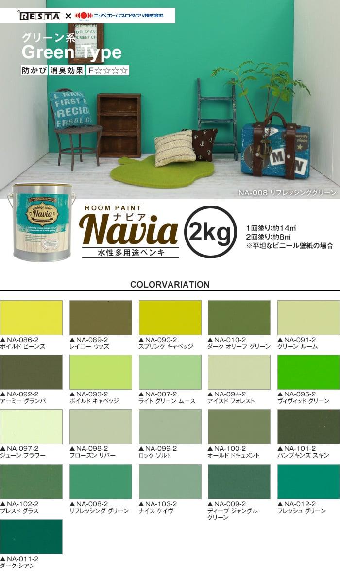 壁紙にも塗れる 水性多用途ペンキ Room Paint Navia グリーン系 2kg Resta