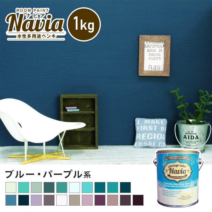 壁紙にも塗れる 水性多用途ペンキ ROOM PAINT Navia ブルー・パープル系 1kg