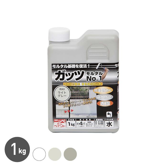 コンクリート・モルタル専用塗料 ガッツ モルタルNo.1 1kg