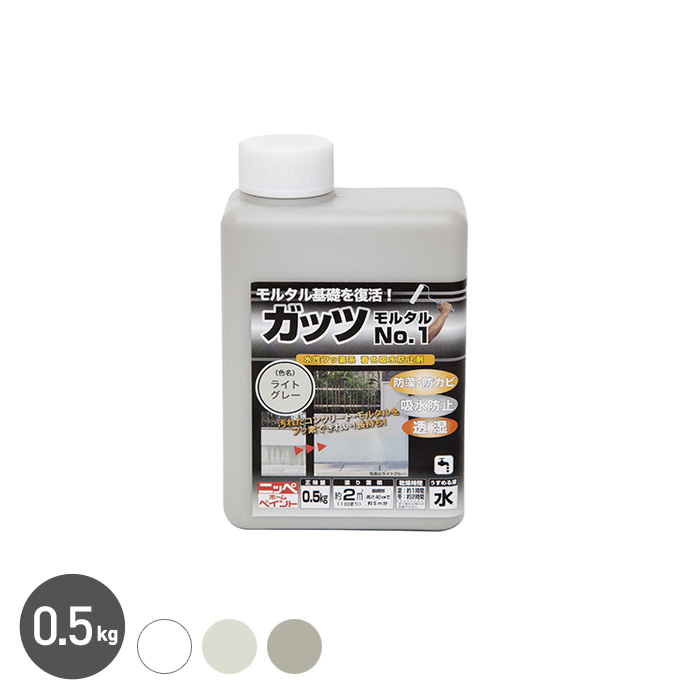 コンクリート・モルタル専用塗料 ガッツ モルタルNo.1 0.5kg