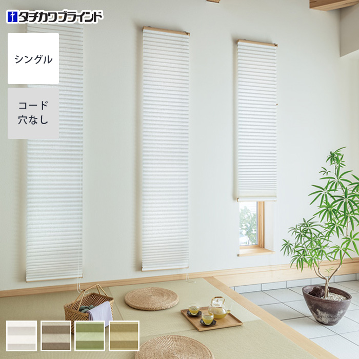 【はっ水】タチカワブラインド プリーツスクリーン フィーユ 標準・シングルタイプ アマネ