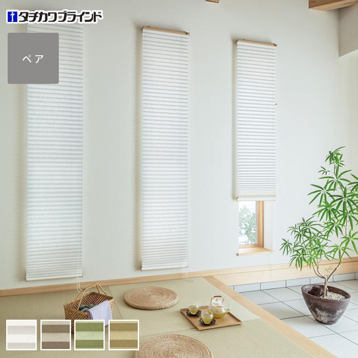 【広幅・はっ水】タチカワブラインド プリーツスクリーン ペルレ25 ペアタイプ アマネ