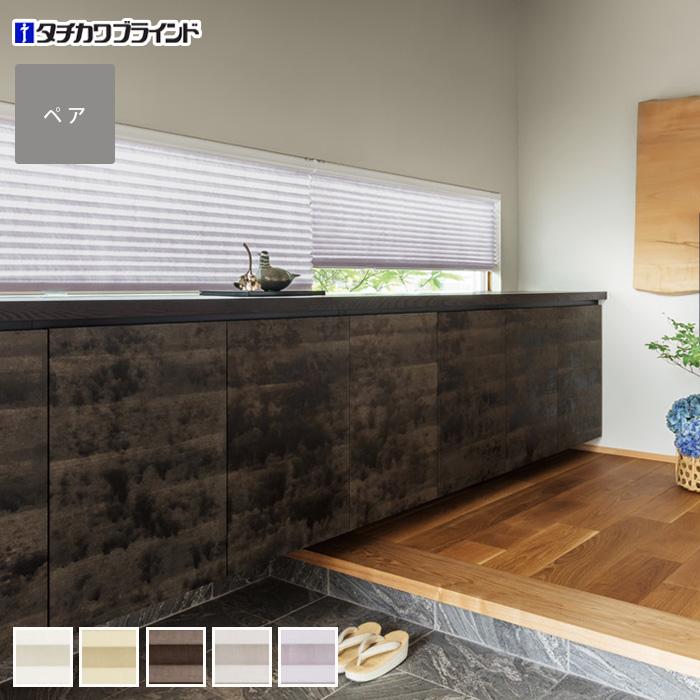 【広幅】タチカワブラインド プリーツスクリーン ペルレ25 ペアタイプ ハク