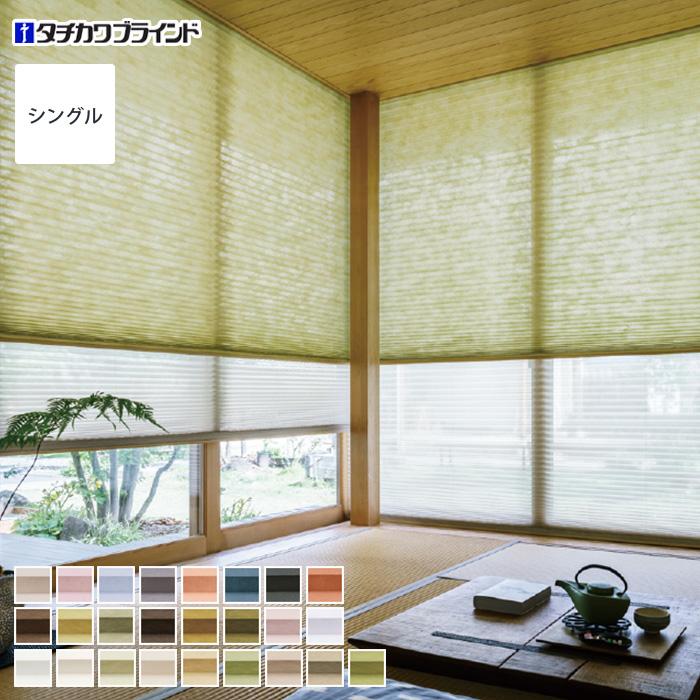 【制電・広幅】タチカワブラインド プリーツスクリーン ペルレ25 シングルタイプ ミズホ