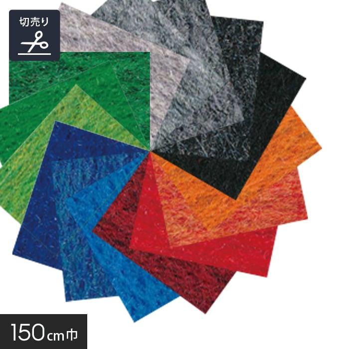 床のDIY カルテック ニードルパンチカーペット 150cm巾 【切売り】
