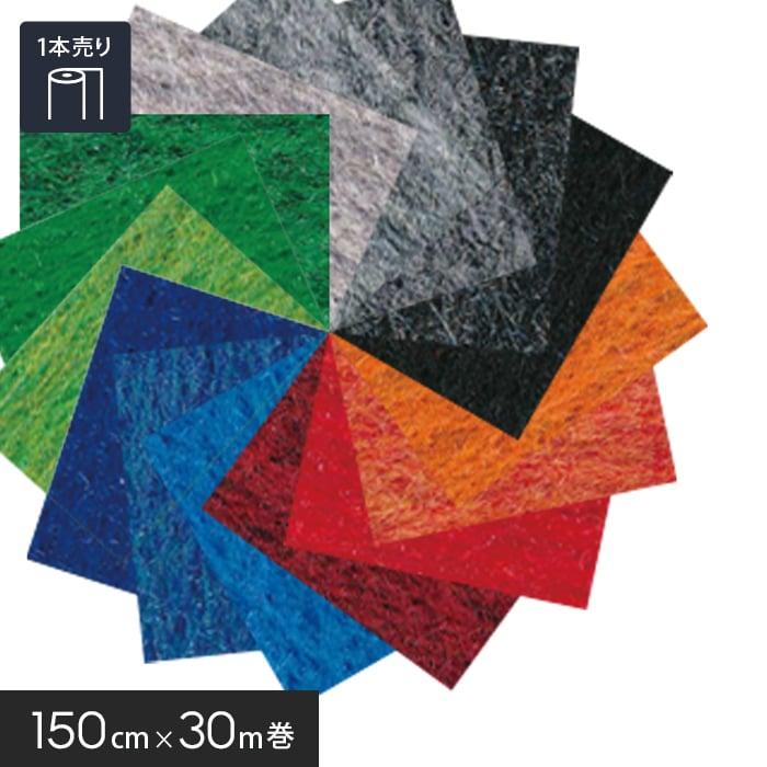 床のDIY カルテック ニードルパンチカーペット 150cm巾×30m巻 【1本売】