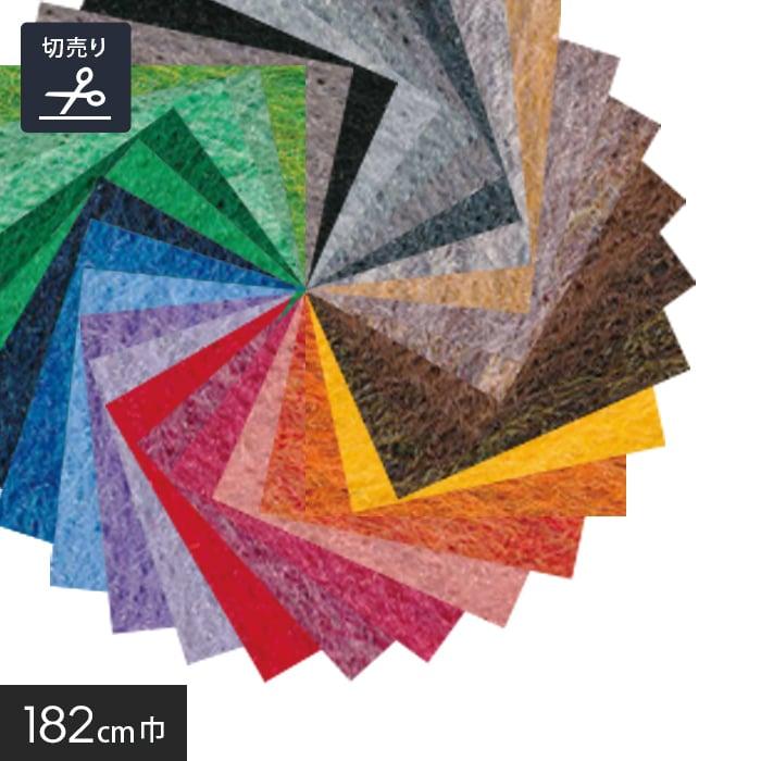 床のDIY カルテック ニードルパンチカーペット 182cm巾 【切売り】