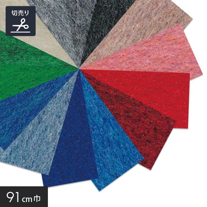 床のDIY カルテック ニードルパンチカーペット エコタイプ 91cm巾 【切売り】