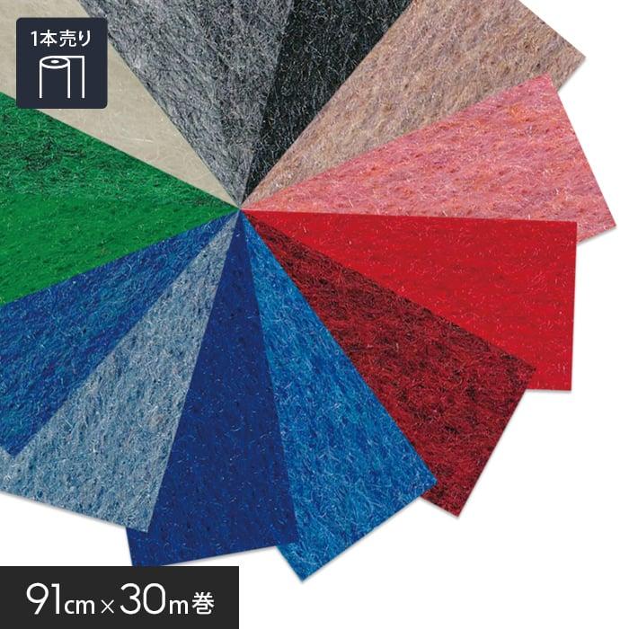床のDIY カルテック ニードルパンチカーペット エコタイプ 91cm巾×30m巻 【1本売】