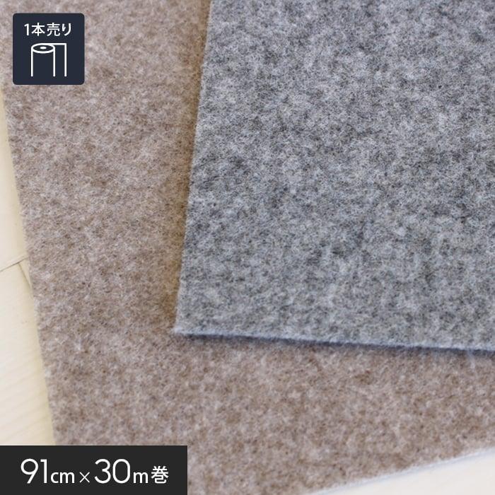 ニードルパンチ エンジョイ2 91cm巾×30m巻【1本売】