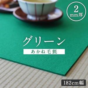 【あかね毛氈】【2mm厚】グリーン 182cm巾【切売】
