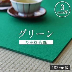 【あかね毛氈】【3mm厚】グリーン 182cm巾【切売】